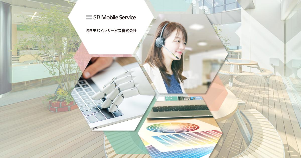 SBモバイルサービス